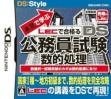 Logo Emulateurs Maji de Manabu LEC de Ukaru - DS Gyouseishoshi [Japan]